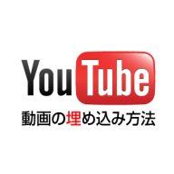 youtube動画埋め込み方法