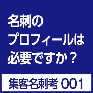 meishi_icon_001
