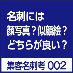 meishi_icon_002