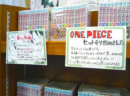onepiece the whole reel; the whole volume; the complete set