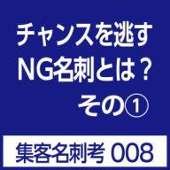 NG名刺とは?