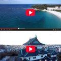 観光PRビデオ制作