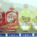 売れるペットボトル