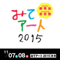 みてアート2015