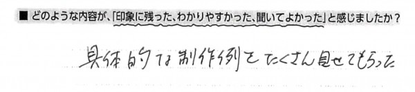 セミナー講師商工会大阪