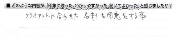 大阪名刺セミナー講師