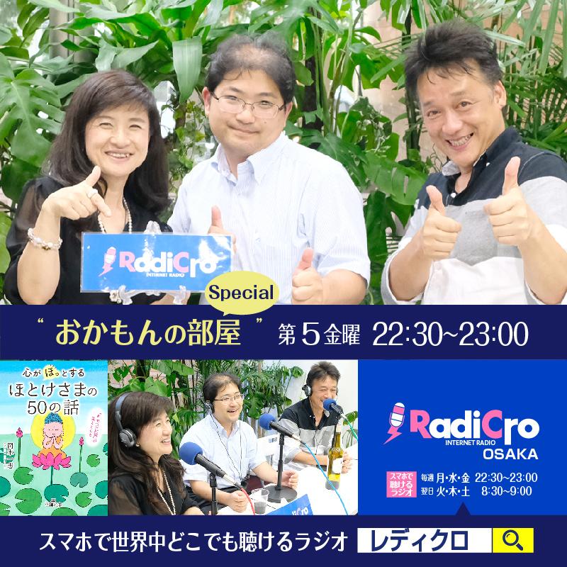 岡本一志ラジオ