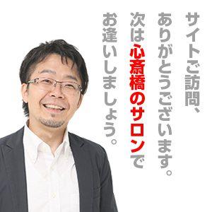 心斎橋シェアサロン
