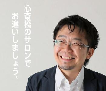 refs.jp 心斎橋シェアサロン