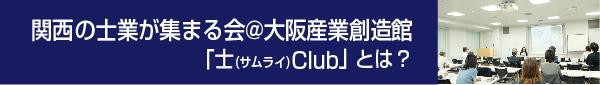 士クラブ大阪士業交流会