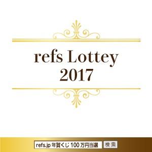 refs.jp年賀くじ100万円