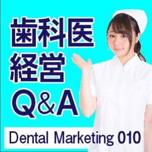 歯科医院患者様用販促ツール