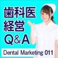 歯科医院のスタッフ育成 増患ツール活用