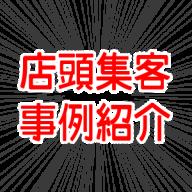 店頭集客成功事例refs