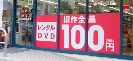 ツタヤ旧作100円
