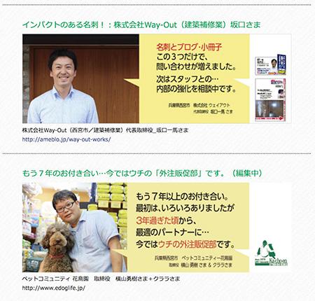 refs.jpお各さまインタビュー