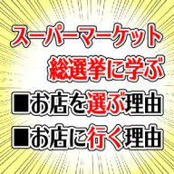 スーパーマーケット総選挙