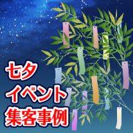 七夕集客イベント事例