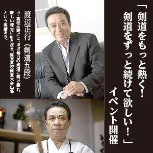 渡辺リーダー剣道