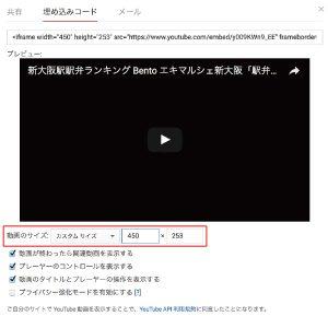 youtube動画の埋め込み方法06