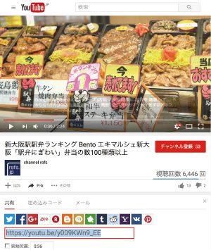 youtube動画の埋め込み方法02