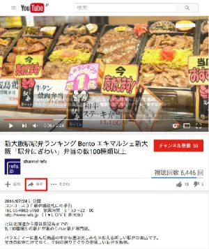youtube動画の埋め込み方01