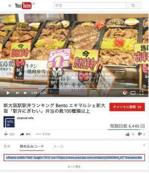 youtube動画の埋め込み方法03
