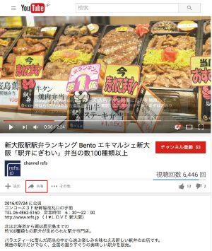 youtube動画の埋め込み方法01