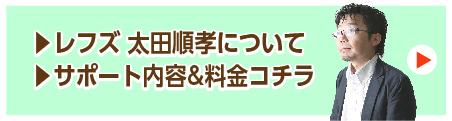 太田順孝評判
