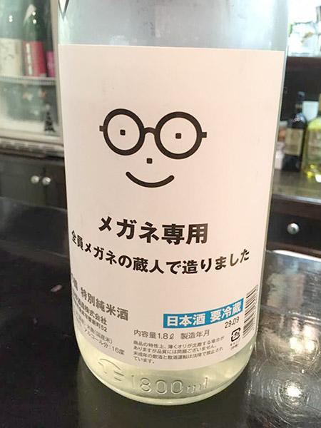 めがね専用日本酒 萩の鶴