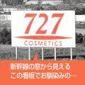 727化粧品 新幹線