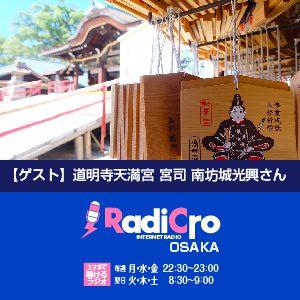 南坊城光興さんラジオ