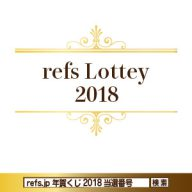 refs年賀くじ2018