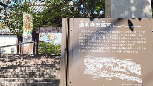 http://www.domyojitenmangu.com