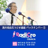 酒井和彦ラジオ番組radicro