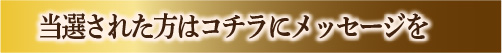 refsお年玉くじ2018
