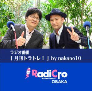 中野順一郎ラジオ