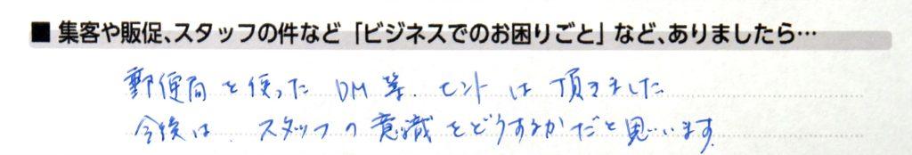 セミナー講師太田順孝 販路拡大セミナー参加者の声