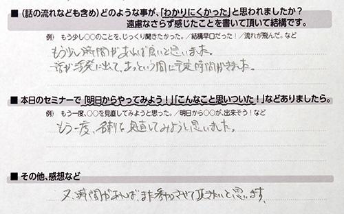参加者の感想 チラシセミナー講師太田順孝