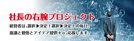 社長の右腕プロジェクトrefs.jp