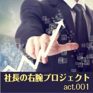 経営者参謀refs.jp