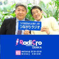 二代目社長ラジオ