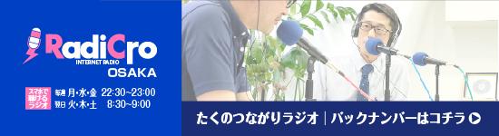 radicro香西拓也ラジオ番組
