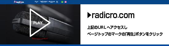 レディクロradicro