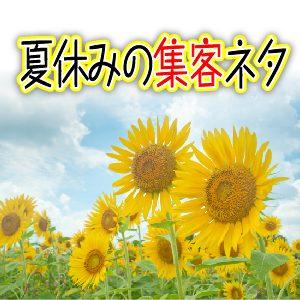 夏休み集客ネタ
