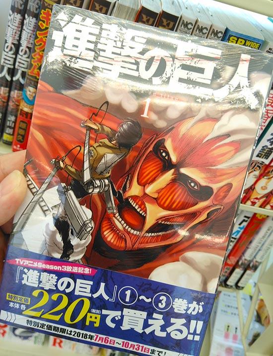 進撃の巨人220円に学ぶマーケティング