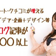 リピートクチコミブログ記事refs