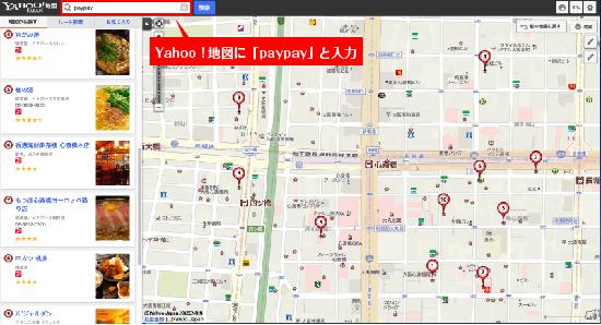 ペイペイyahoo地図