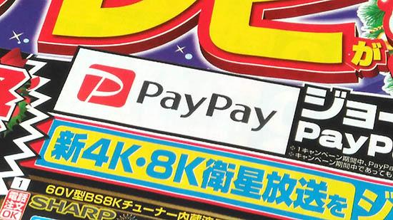 paypay使える店