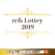 refs.jp 年賀くじ2019当選番号発表
